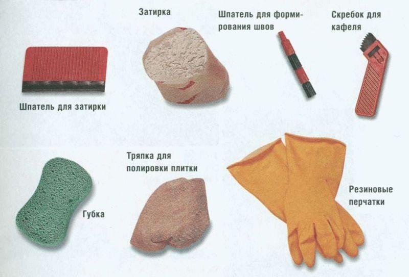 Инструменты и материалы, необходимые для затирки швов