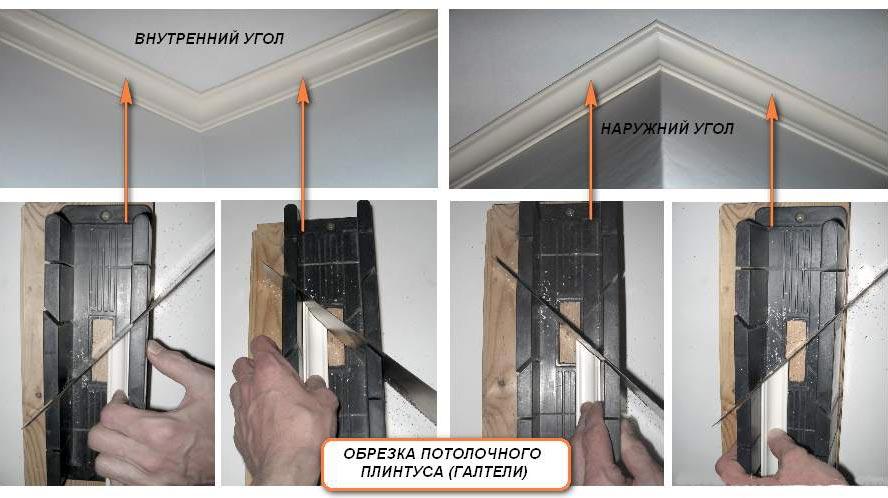 Обрезка внутреннего и наружного угла галтели