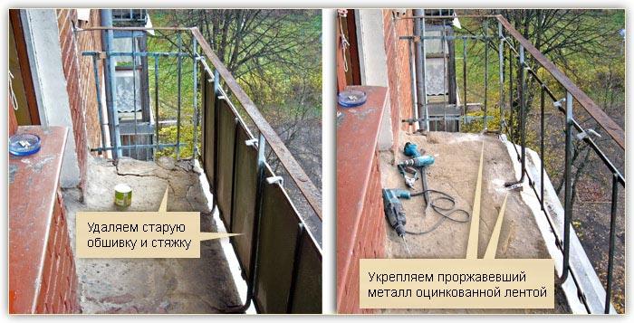 Демонтаж старой обшивки и укрепление металлических прутьев
