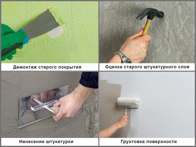 Этапы подготовки поверхности к окрашиванию