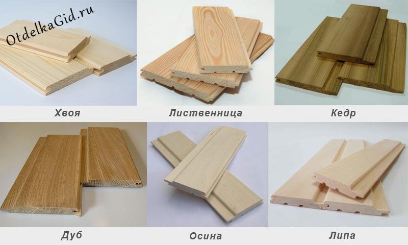 Виды вагонки в зависимости от породы древесины