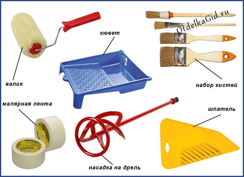 Инструмент, необходимый для покраски стен