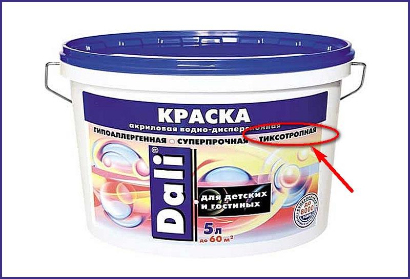 Тиксотропная краска обладает свойством быстро восстанавливать вязкость на поверхности, благодаря чему не создает потеков