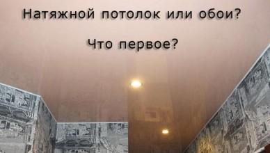 Что раньше: натяжной потолок или обои