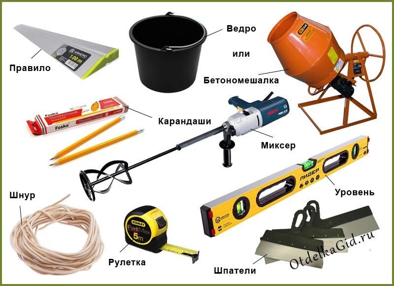 Инструменты и материалы, необходимые для устройства стяжки пола