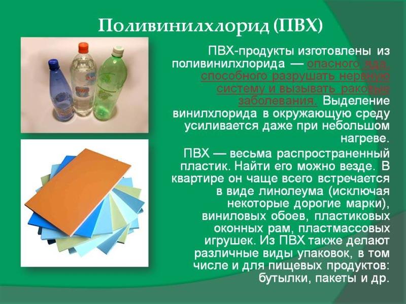 Вред поливинилхлорида