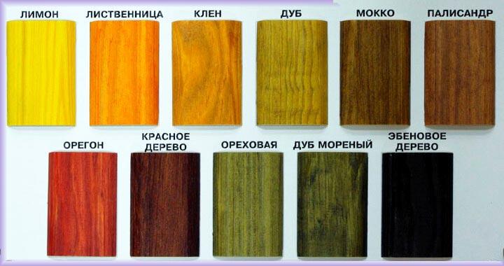 На сегодняшний день большинство производителей выпускают морилку в нескольких оттенках, максимально приближенных к естественному цвету натурального дерева
