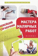 Новейший справочник мастера малярных работ